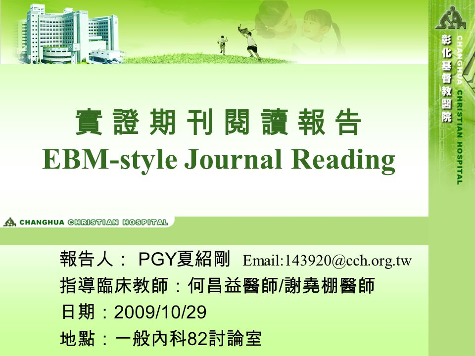 實 證 期 刊 閱 讀 報 告 EBM-style Journal Reading