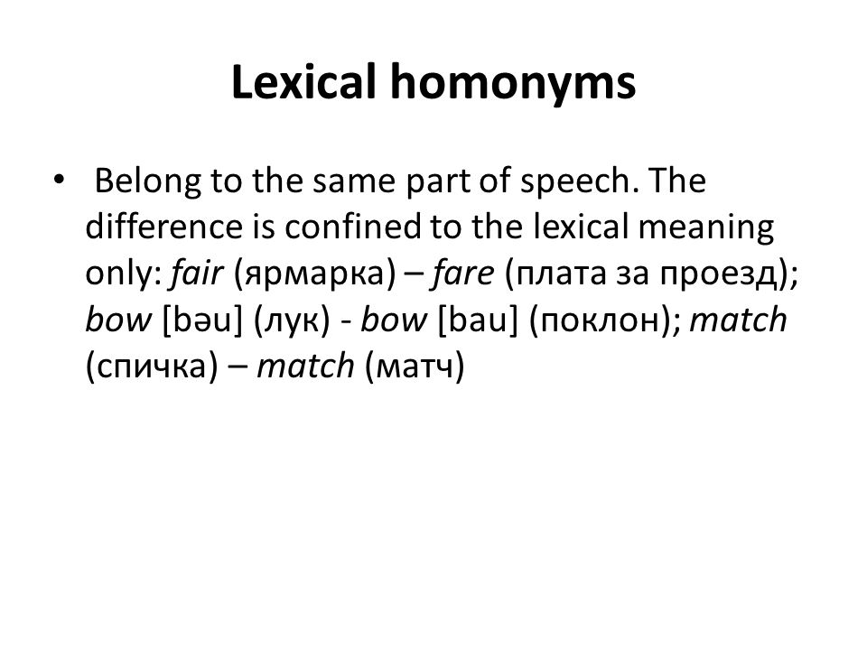 Lexical homonyms
