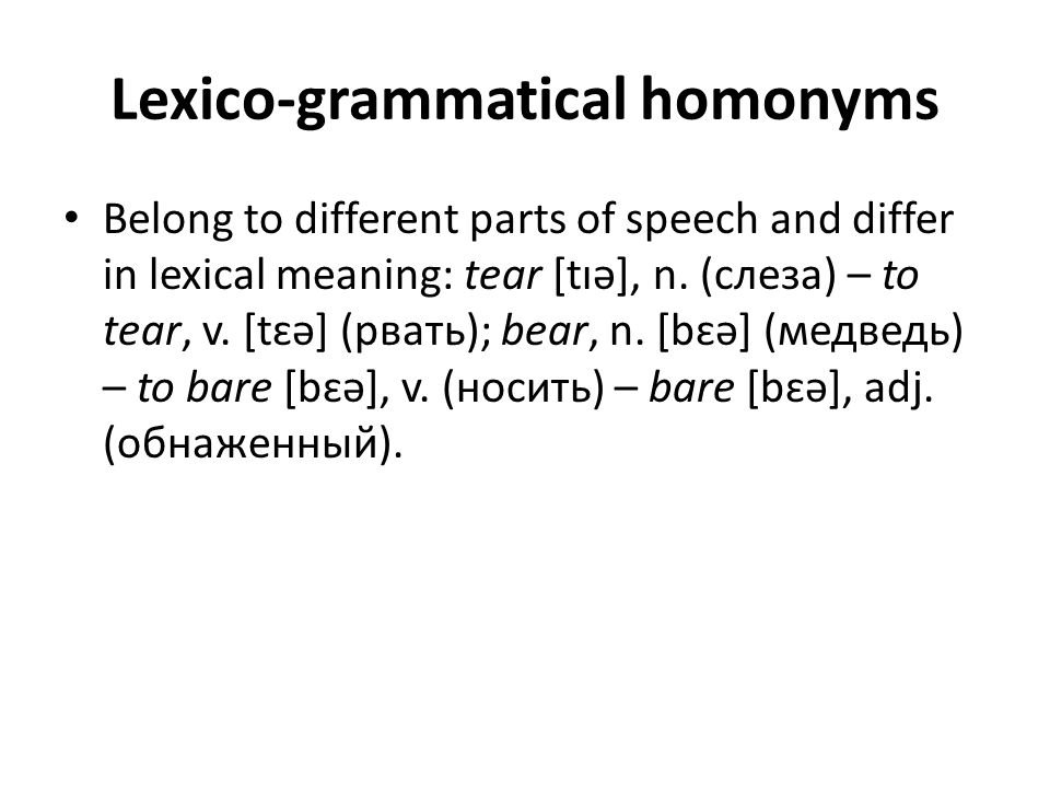 Lexico-grammatical homonyms