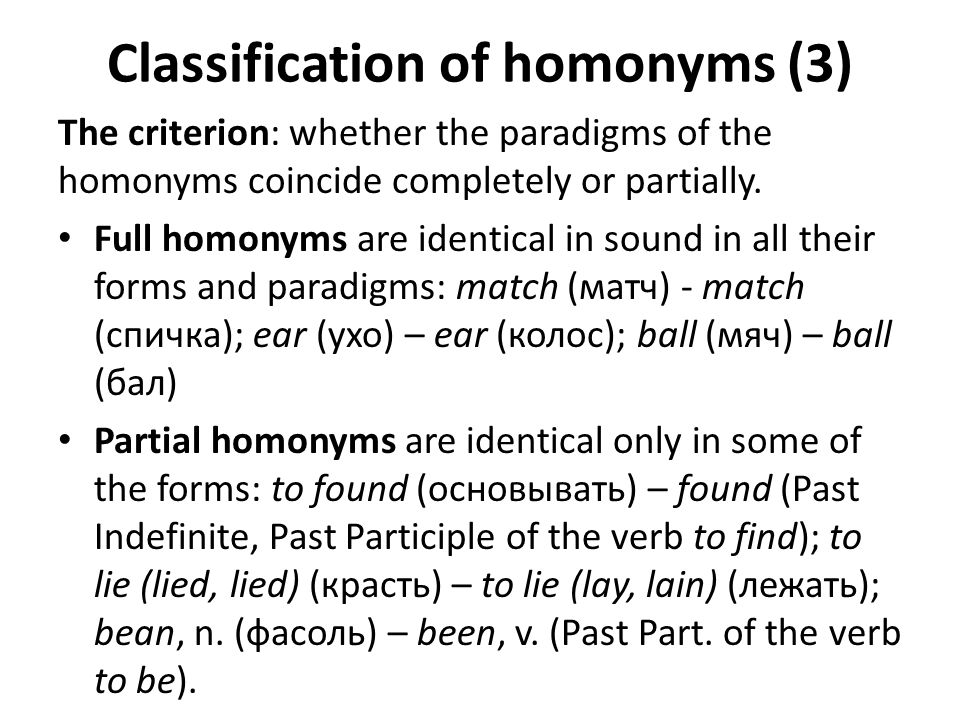 Classification of homonyms (3)