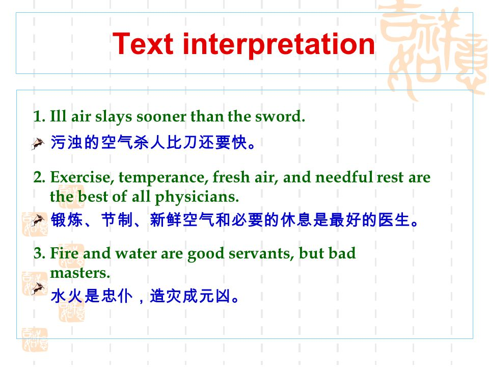 Text interpretation 1. Ill air slays sooner than the sword.