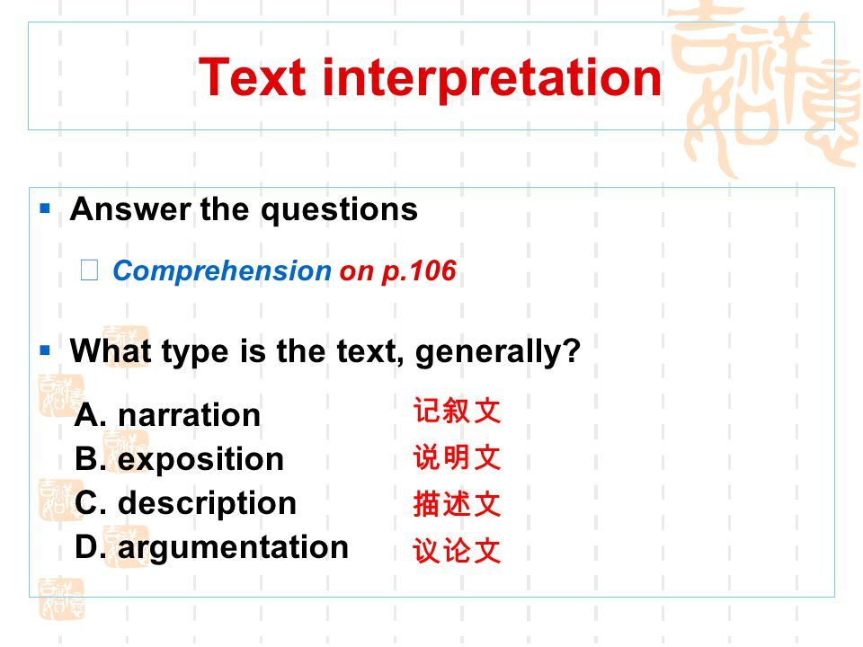 Text interpretation Answer the questions