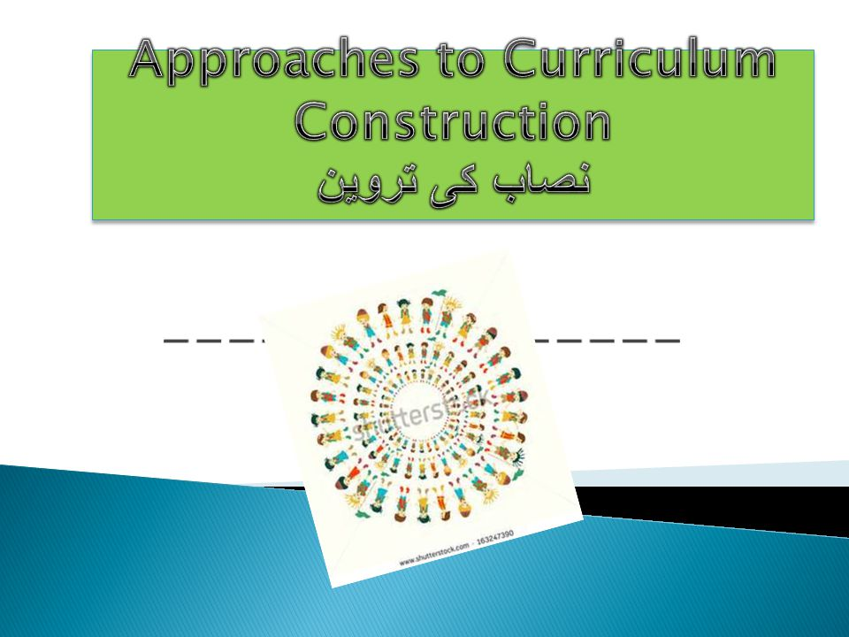 Approaches to Curriculum Construction نصاب کی تروين