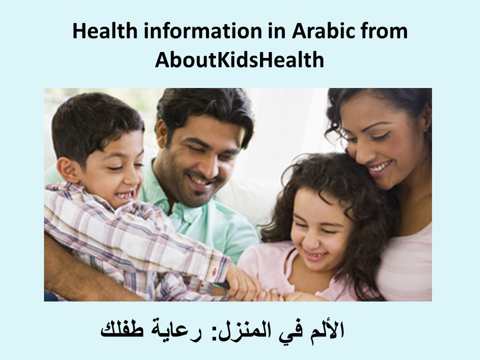 Health information in Arabic from AboutKidsHealth
