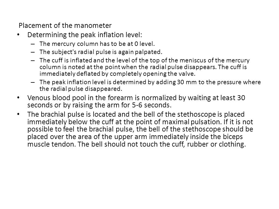 Placement of the manometer Determining the peak inflation level: