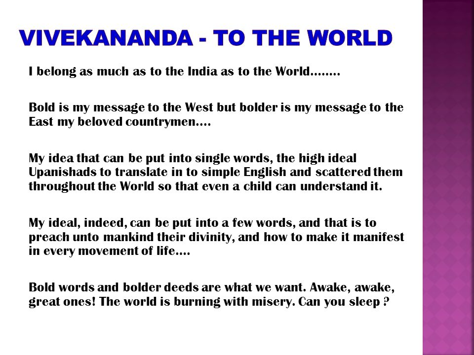 VIVEKANANDA - TO THE WORLD