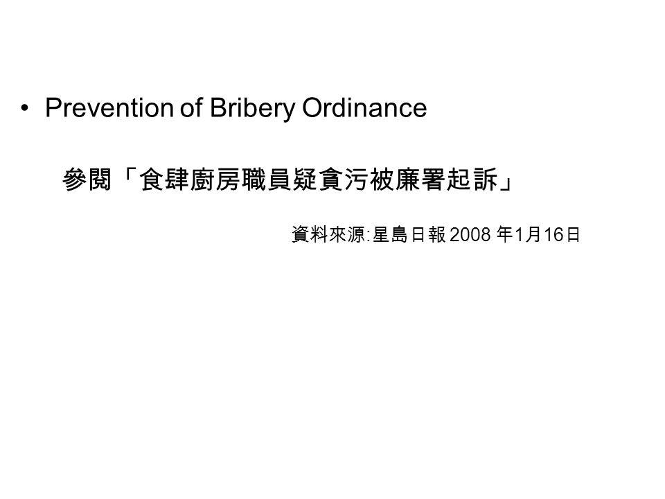 Prevention of Bribery Ordinance