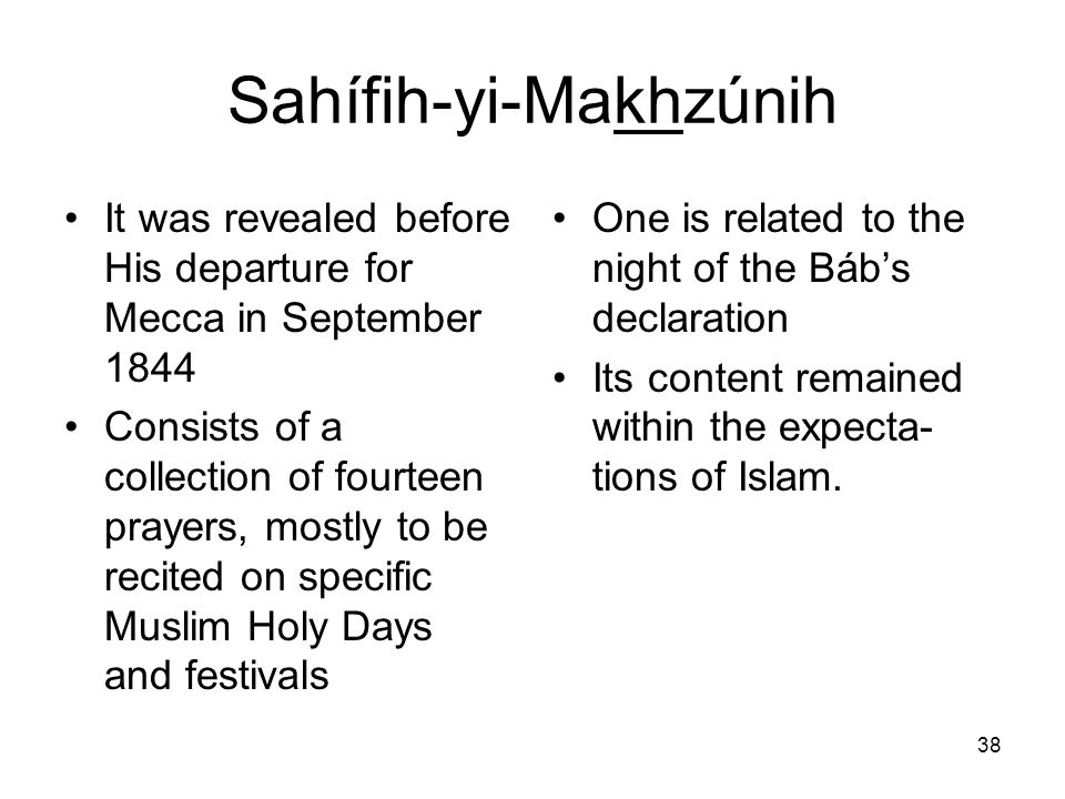 Sahífih-yi-Makhzúnih