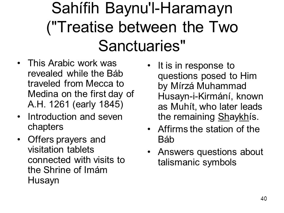 Sahífih Baynu l-Haramayn ( Treatise between the Two Sanctuaries