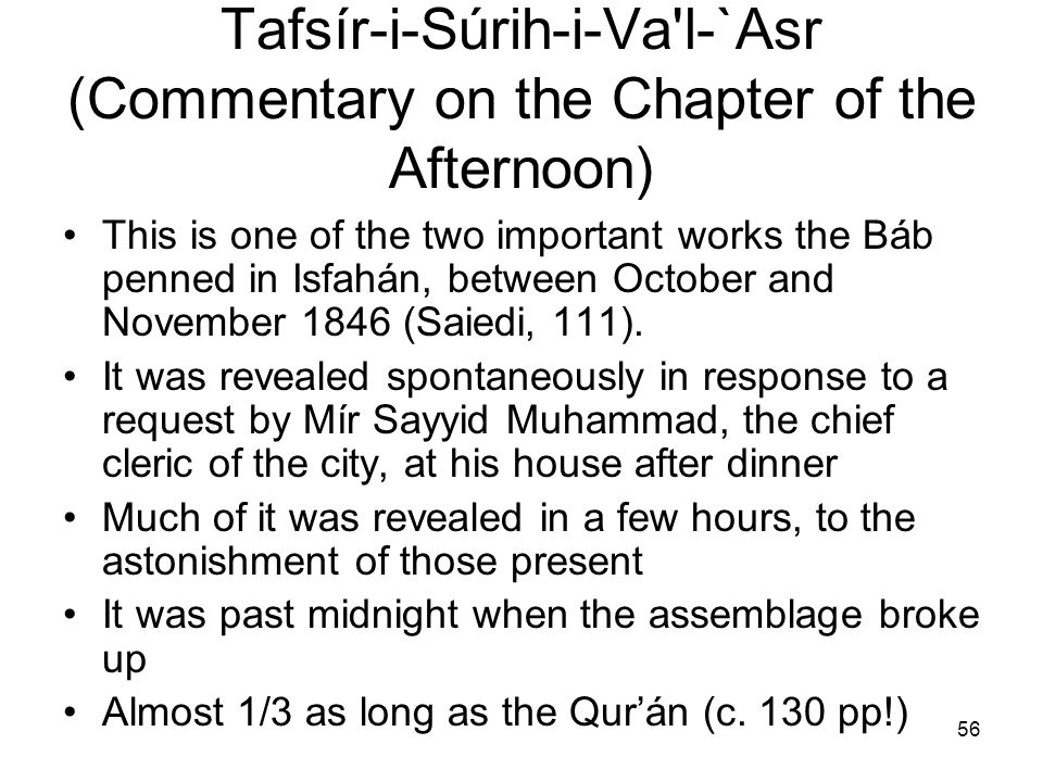 Tafsír-i-Súrih-i-Va l-`Asr (Commentary on the Chapter of the Afternoon)