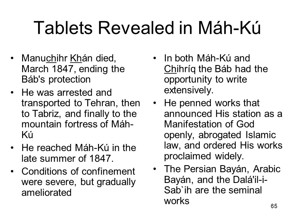 Tablets Revealed in Máh-Kú