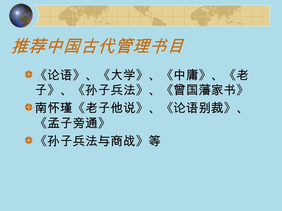 推荐中国古代管理书目 《论语》、《大学》、《中庸》、《老子》、《孙子兵法》、《曾国藩家书》 南怀瑾《老子他说》、《论语别裁》、《孟子旁通》