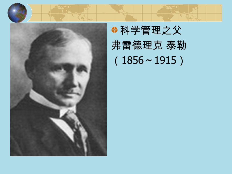 科学管理之父 弗雷德理克 泰勒 (1856~1915)
