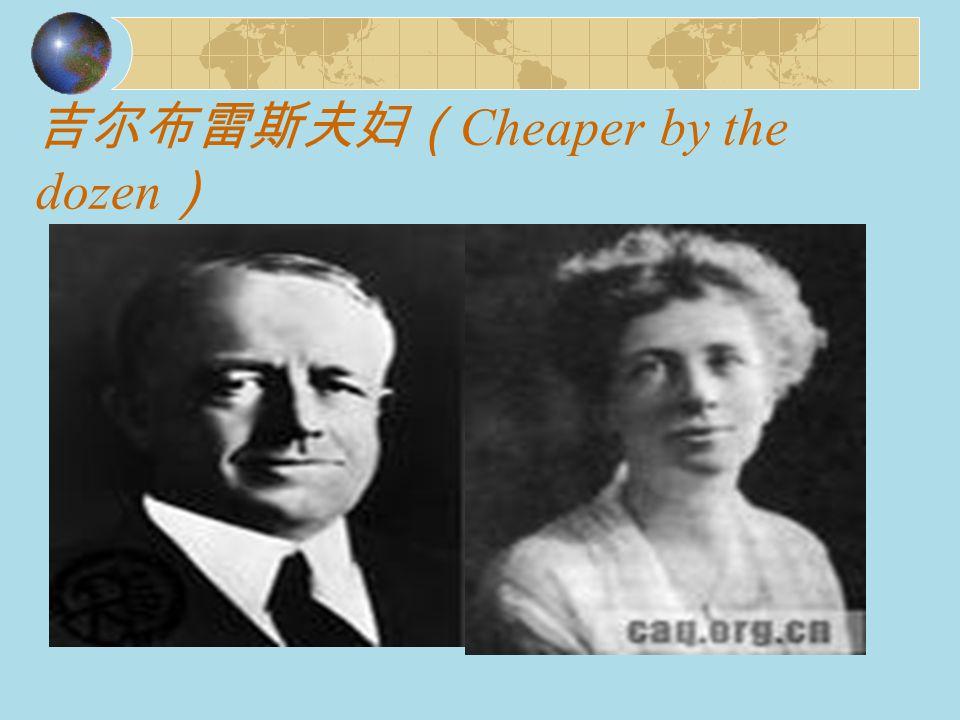 吉尔布雷斯夫妇(Cheaper by the dozen)