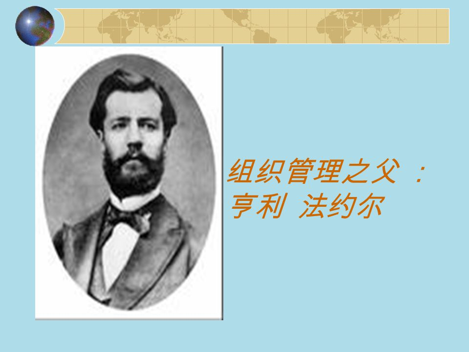 组织管理之父 :亨利 法约尔