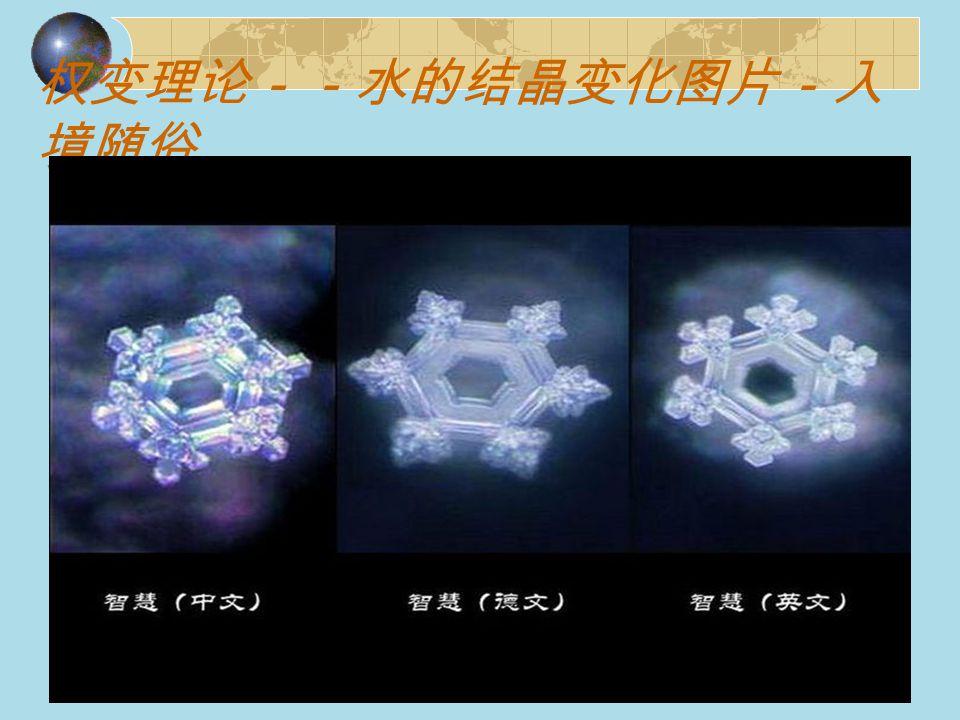 权变理论--水的结晶变化图片-入境随俗