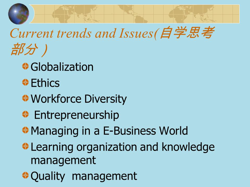 Current trends and Issues(自学思考部分)