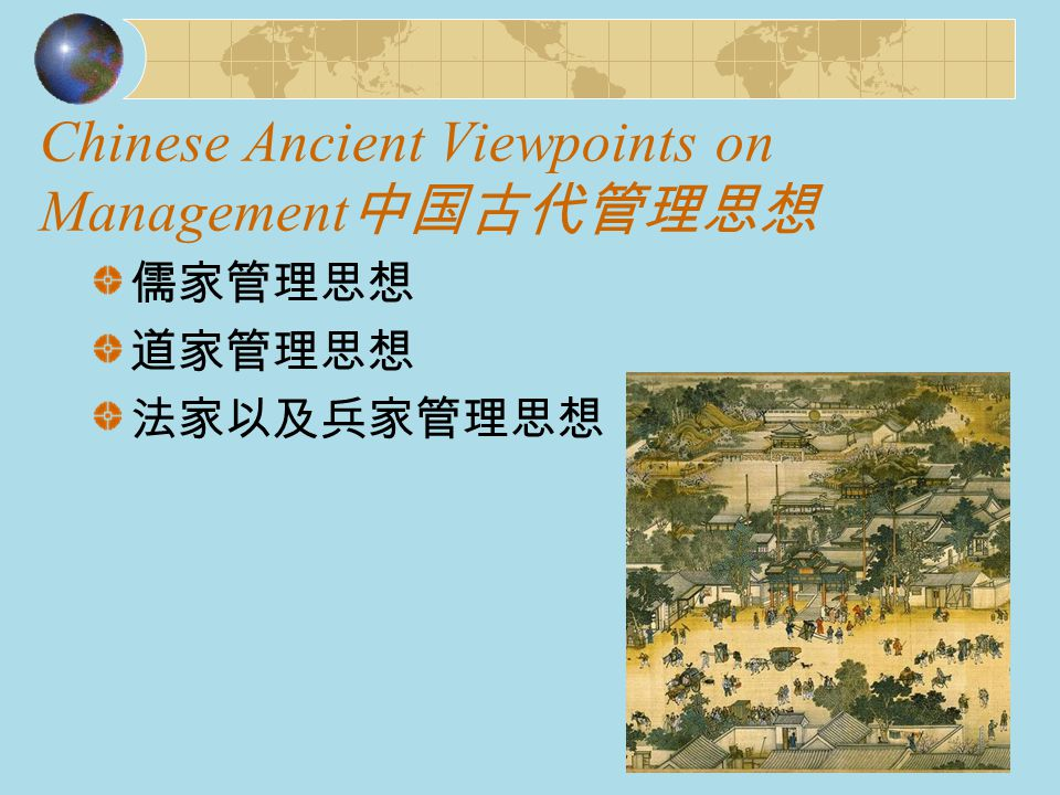 Chinese Ancient Viewpoints on Management中国古代管理思想