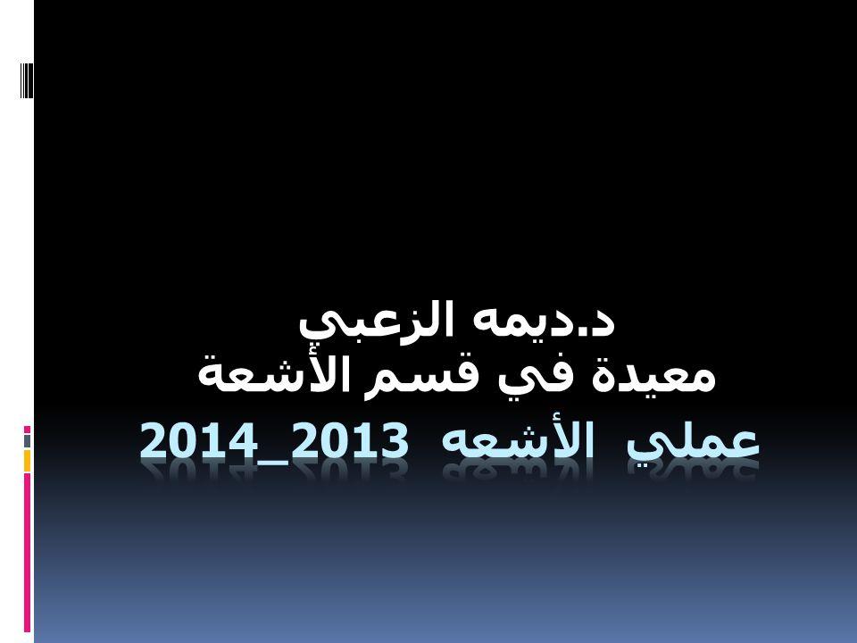 د.ديمه الزعبي معيدة في قسم الأشعة