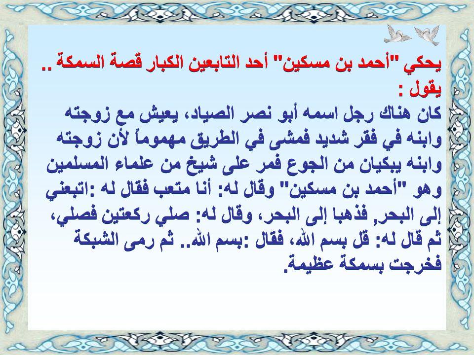 يحكي أحمد بن مسكين أحد التابعين الكبار قصة السمكة