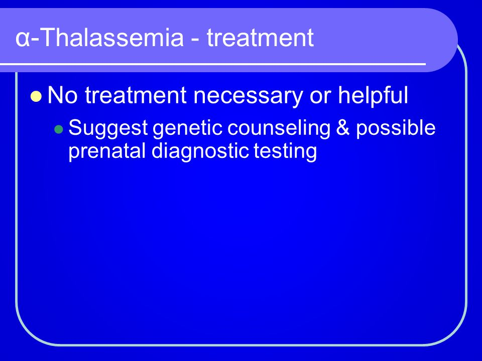 α-Thalassemia - treatment