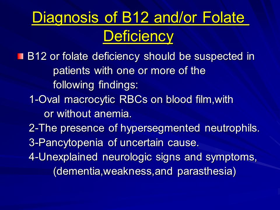 Diagnosis of B12 and/or Folate Deficiency