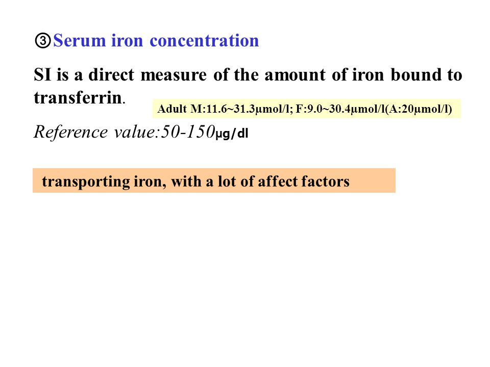 ③Serum iron concentration
