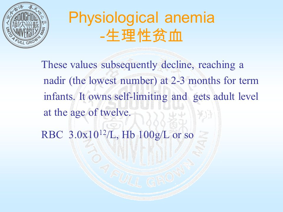 Physiological anemia -生理性贫血