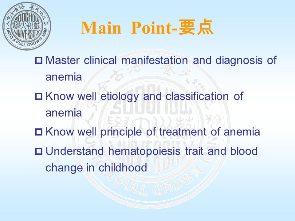 Main Point-要点 Master clinical manifestation and diagnosis of anemia