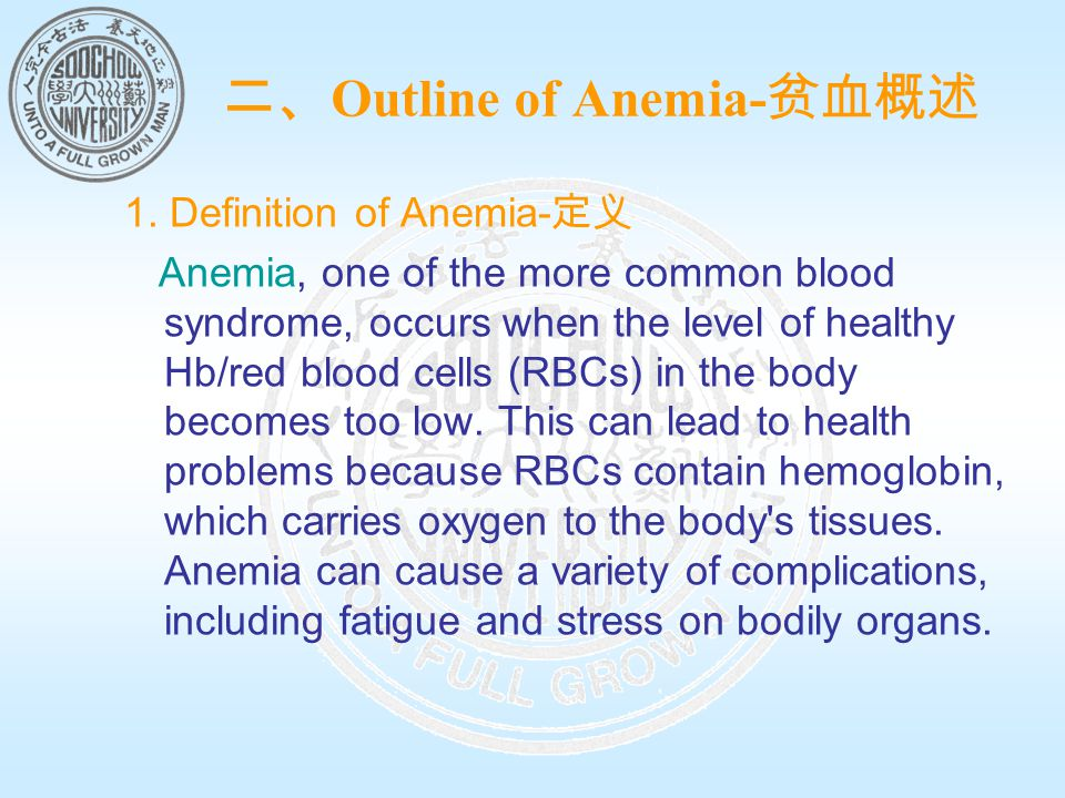 二、Outline of Anemia-贫血概述