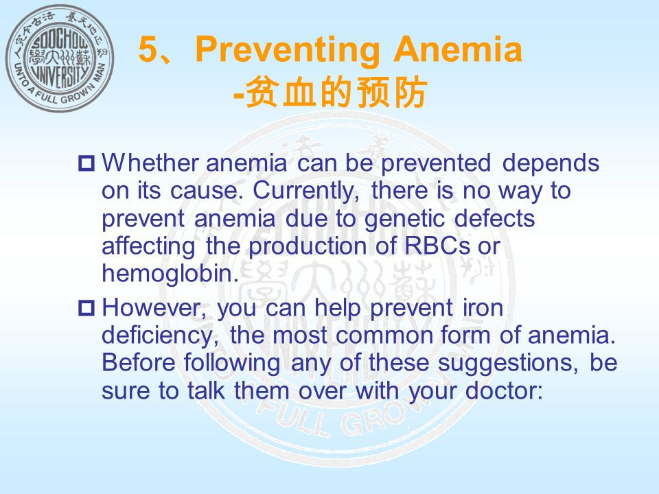 5、Preventing Anemia -贫血的预防