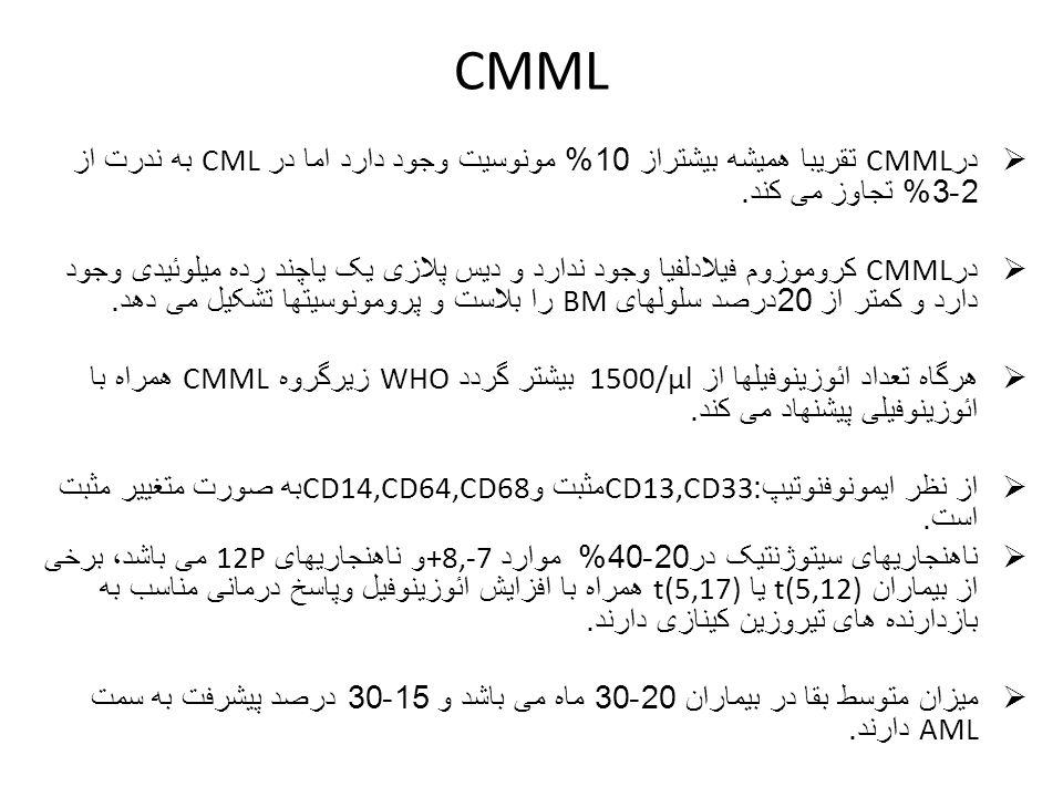CMML درCMML تقریبا همیشه بیشتراز 10% مونوسیت وجود دارد اما در CML به ندرت از 2-3% تجاوز می کند.