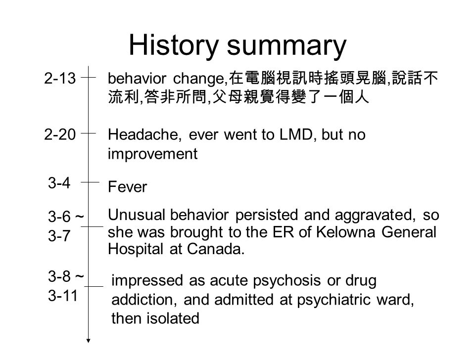 History summary 2-13 behavior change,在電腦視訊時搖頭晃腦,說話不流利,答非所問,父母親覺得變了一個人