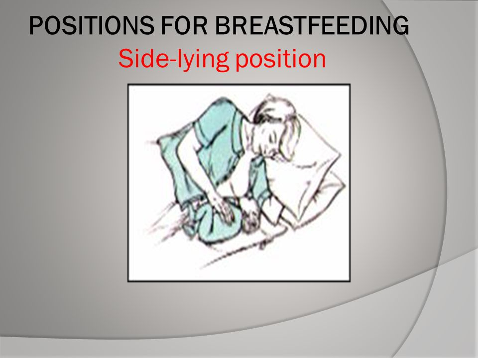 POSITIONS FOR BREASTFEEDING Side-lying position