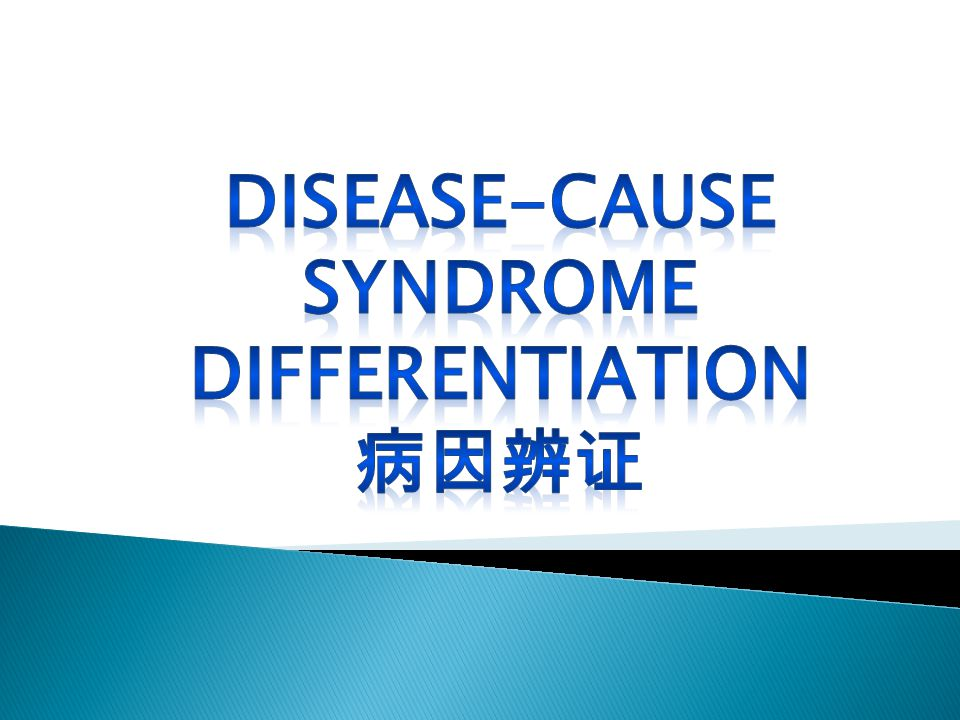 Disease-Cause Syndrome