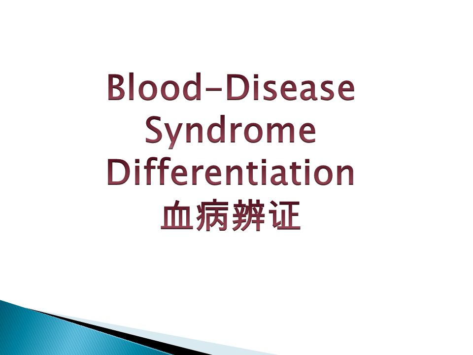 Syndrome Differentiation