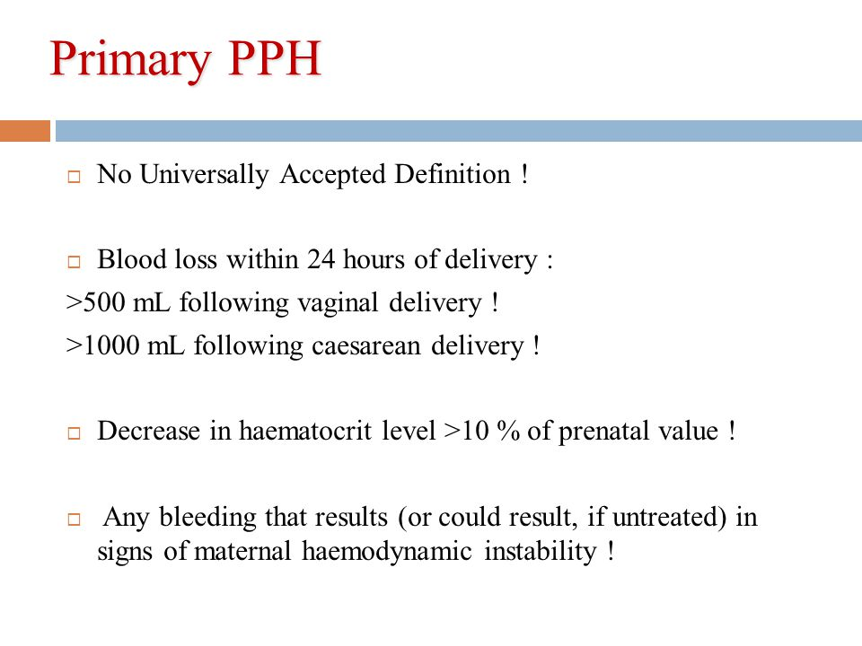 Primary PPH No Universally Accepted Definition !