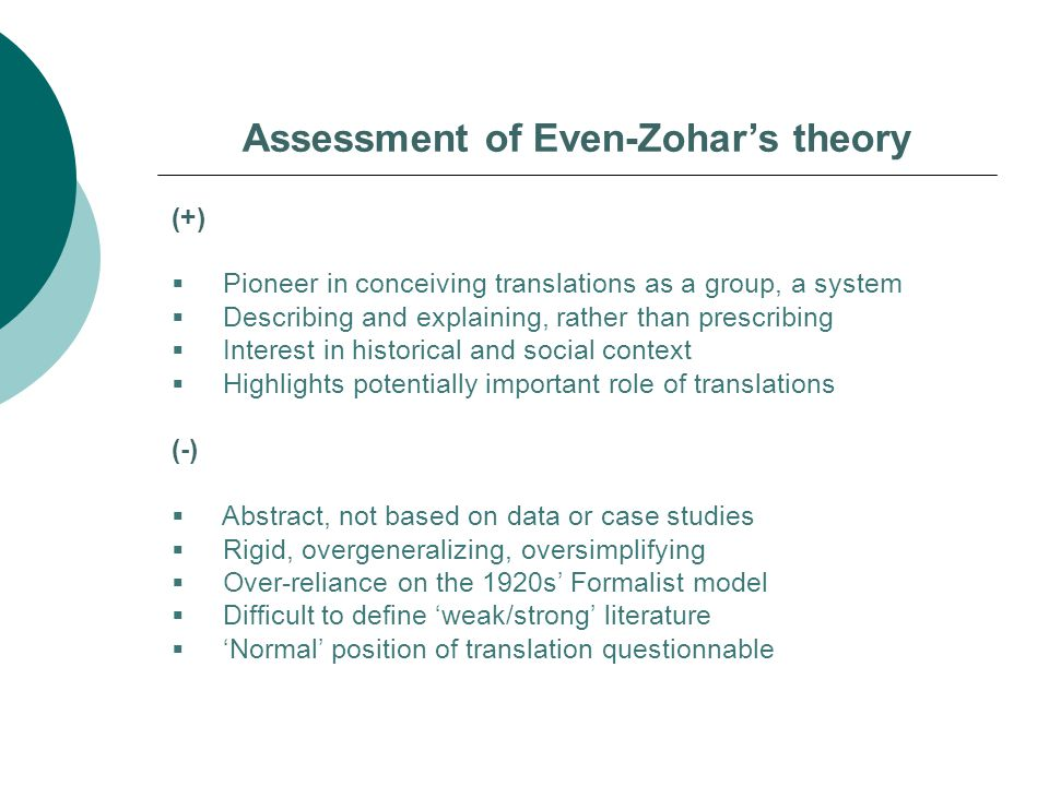 Assessment of Even-Zohar's theory