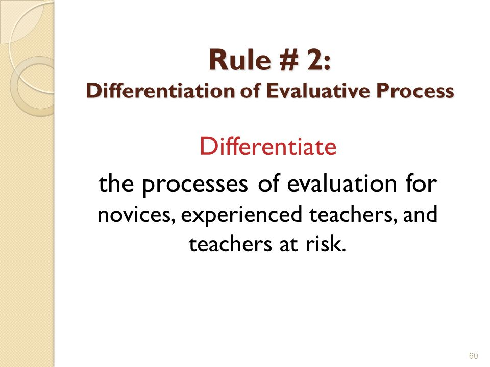 Rule # 2: Differentiation of Evaluative Process