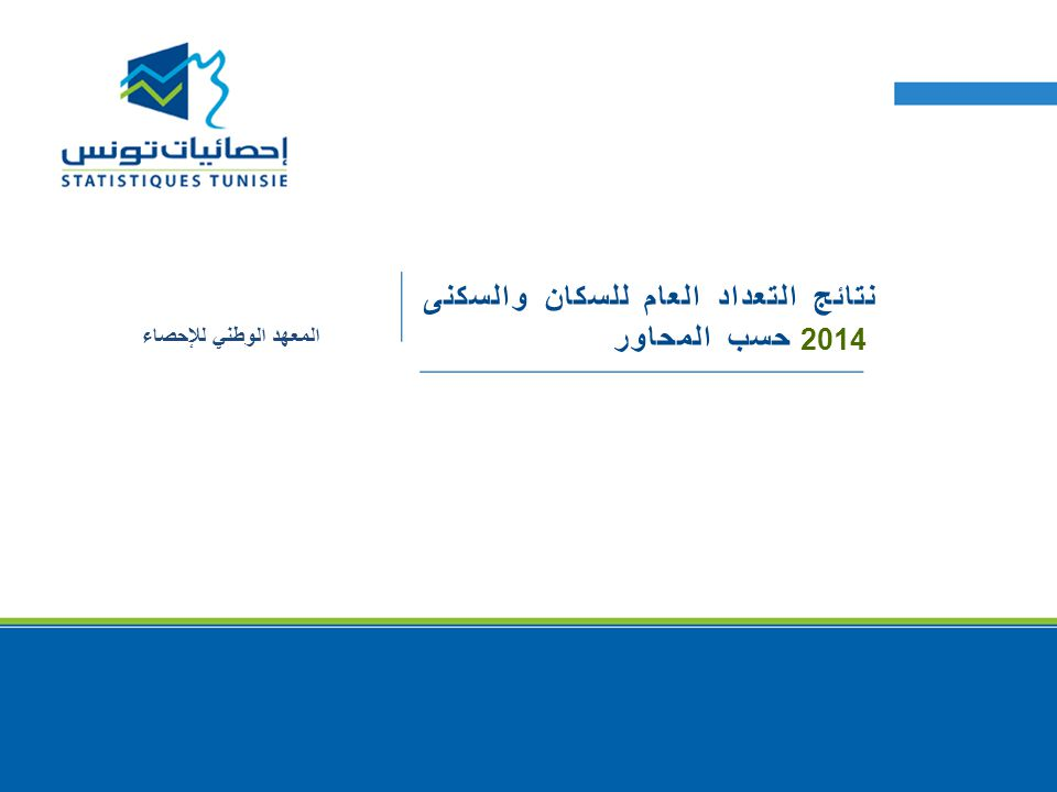 نتائج التعداد العام للسكان والسكنى 2014 حسب المحاور