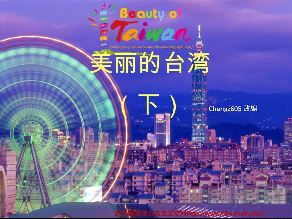 美丽的台湾 (下) Chengz605 改编 更多精彩请点击这里访问http://www.52e-mail.com
