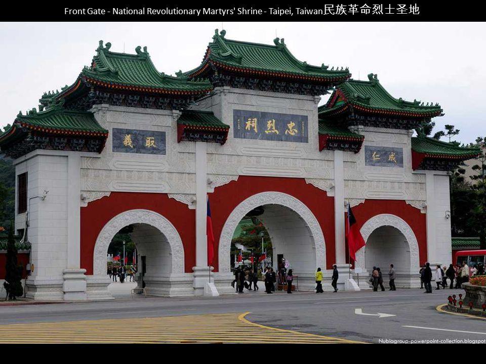 Front Gate - National Revolutionary Martyrs Shrine - Taipei, Taiwan民族革命烈士圣地