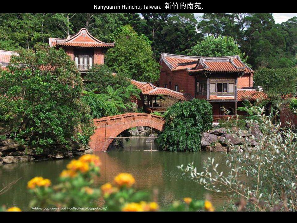 Nanyuan in Hsinchu, Taiwan. 新竹的南苑,