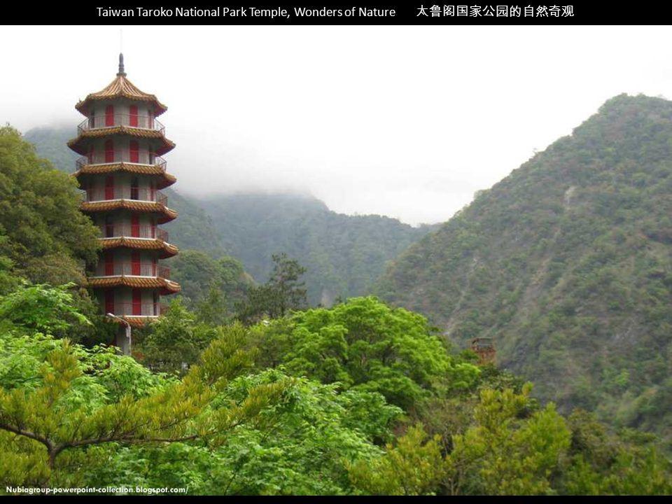 Taiwan Taroko National Park Temple, Wonders of Nature 太鲁阁国家公园的自然奇观