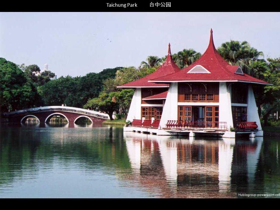 Taichung Park 台中公园