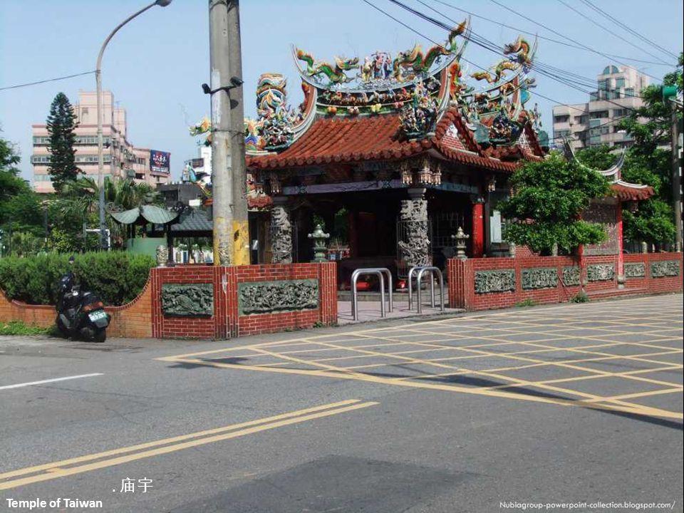 . 庙宇 Temple of Taiwan