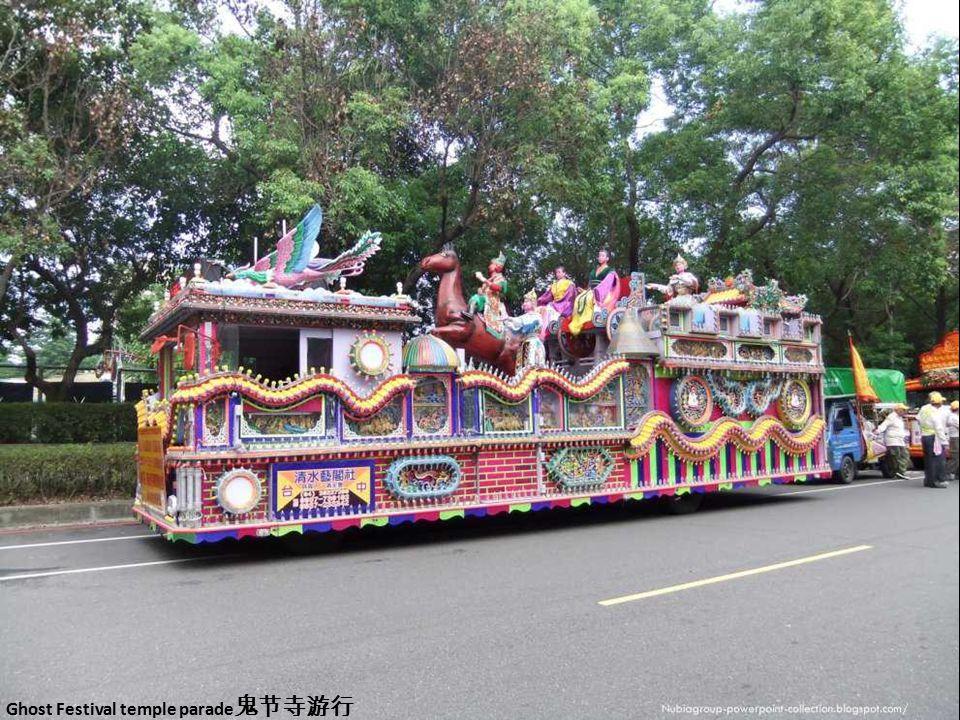 Ghost Festival temple parade鬼节寺游行