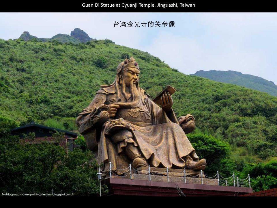 台湾金光寺的关帝像