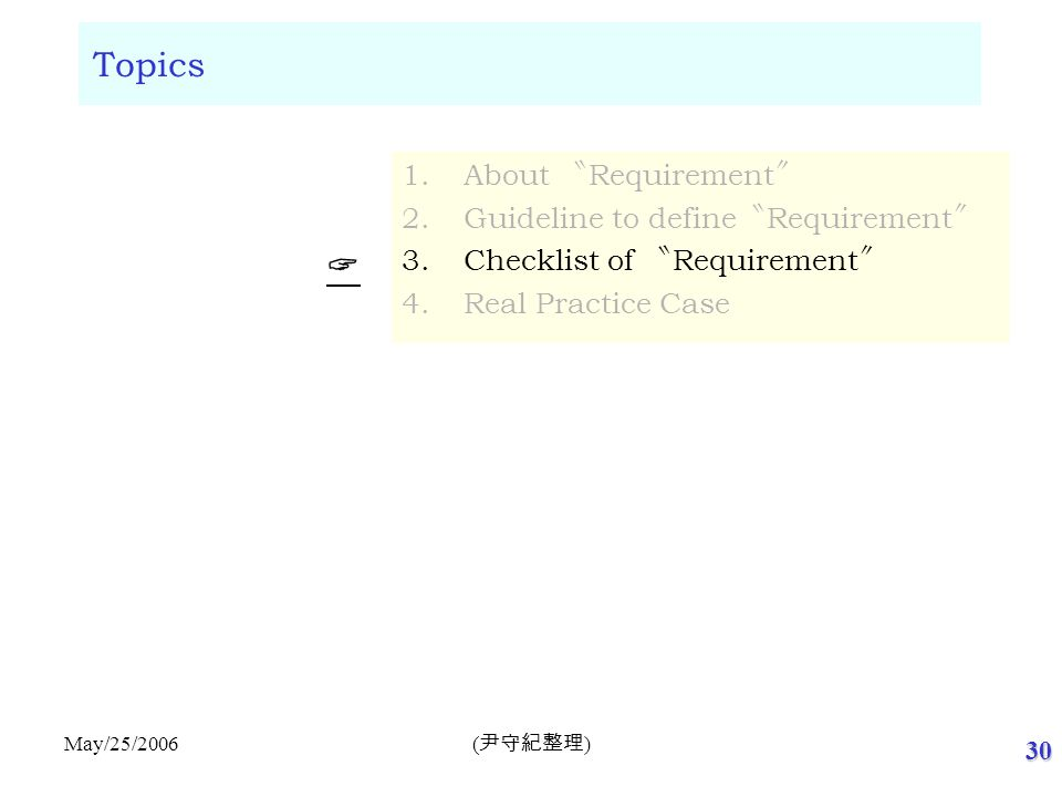 System Requirement Checklist