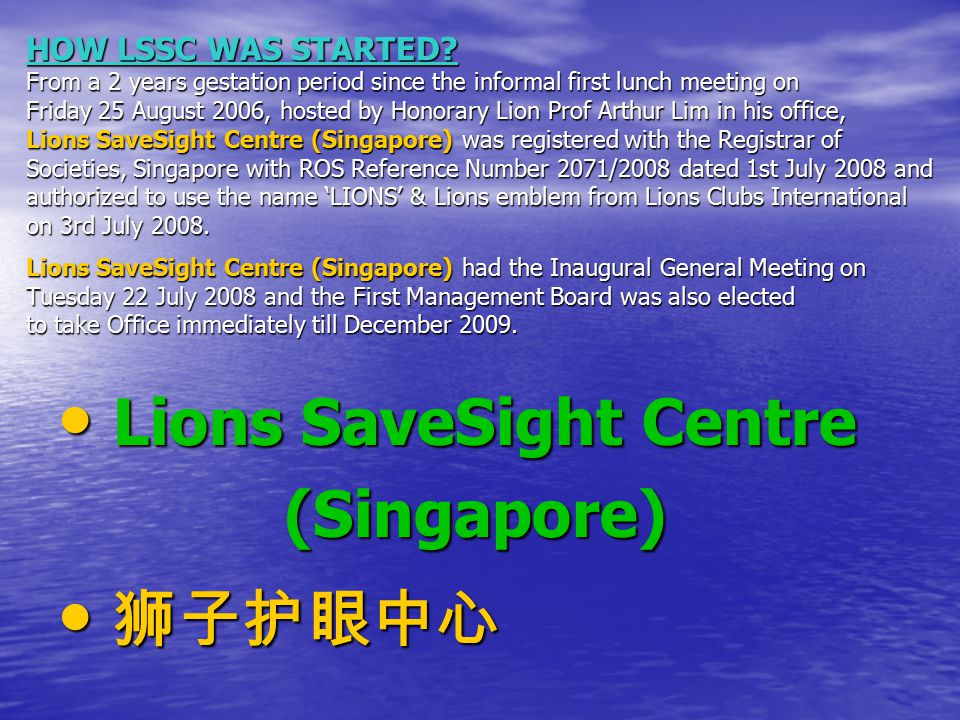 Lions SaveSight Centre (Singapore) 狮子护眼中心